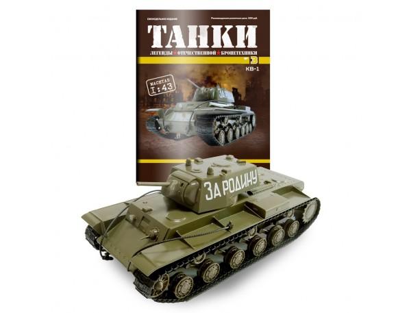 KV-1 1939 «Танки Легенды Отечественной Бронетехники» 1/43