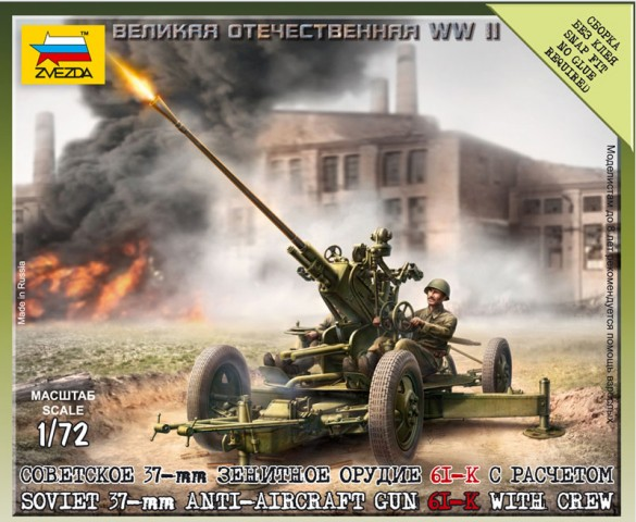 Soviet 37mm Anti-Aircraft Gun 61-K with Crew  1/72
