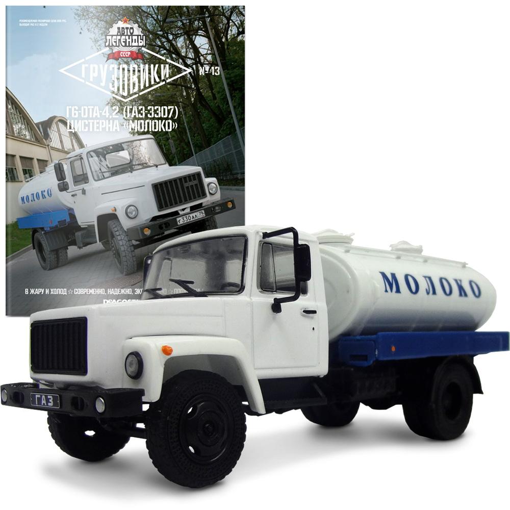 GAZ-3307 Moloko