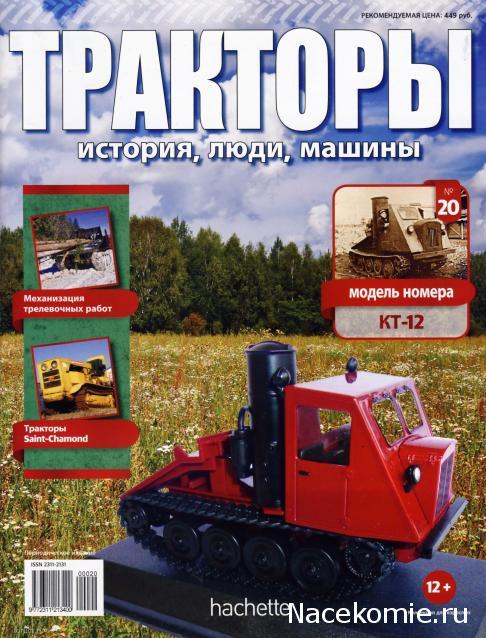 Traktor KT-12 ajakirjaga